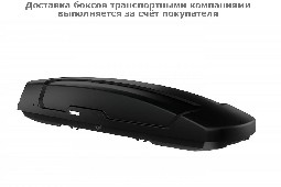 Бокс Thule Force XT Alpine 635500, 230x70x42,5 см, черный, dual side, aeroskin, 420 л